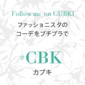 ファッションブロガーのスタイルをプチプラで - CUBKI(カブキ)